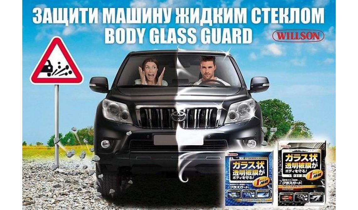 Willson body glass guard 140 мл для темных авто
